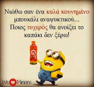 Asteies-eikones-me-minions-1-foulishome.blogspot.gr