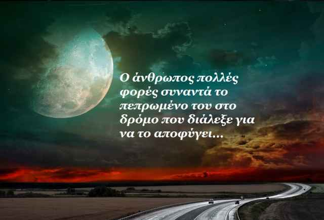 anairetiki-moira-oroskopio-karma
