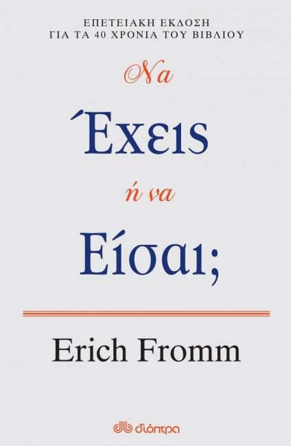 Έριχ Φρομ – Να έχεις ή ναείσαι