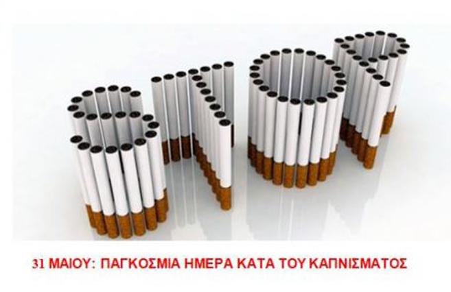 Παγκόσμια Ημέρα κατά τουΚαπνίσματος