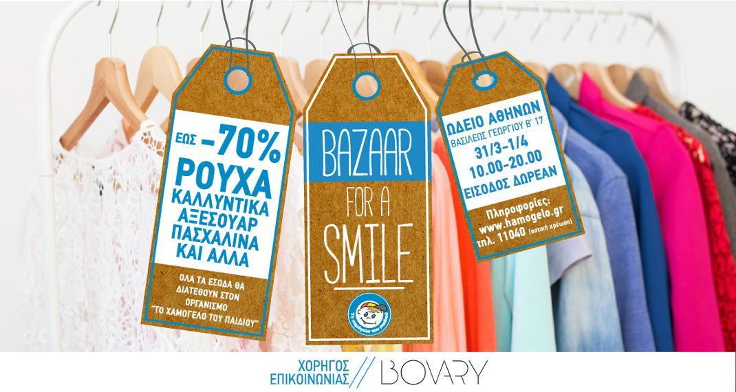 «Το Χαμόγελο του Παιδιού» σας προσκαλεί στο «Bazaar for aSmile»