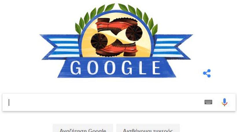 25η Μαρτίου: Η Google… έβαλε τσαρούχια για να τιμήσει τηνεπέτειο