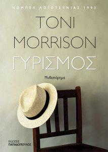 «Γυρισμός» της ToniMorrison
