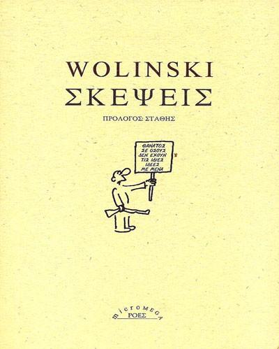Πρόταση Βιβλίου: Σκέψεις –Wolinski