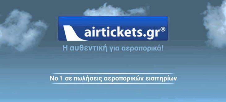 Μπαίνει «λουκέτο» σε Airtickets καιTravelPlanet24