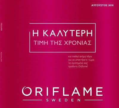 Η Καλύτερη Τιμή Της Χρονιάς Aπό την Oriflame!   ( Ο Κατάλογος ΤουΑυγούστου)