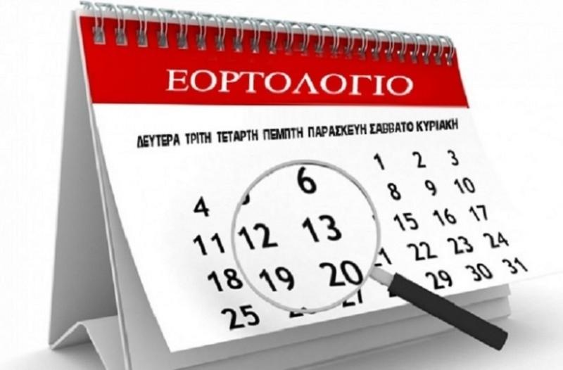 Ποιοι γιορτάζουν σήμερα, Δευτέρα 27 Αυγούστου, σύμφωνα με τοεορτολόγιο