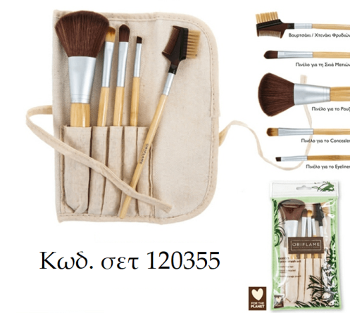 brushes-set-oriflame-anni.gr_.png