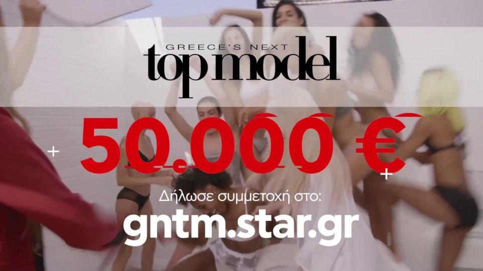 Next Top Model: 3.000 κορίτσια έκαναν αίτηση, 20 θα μπουν στο ριάλιτιμόδας