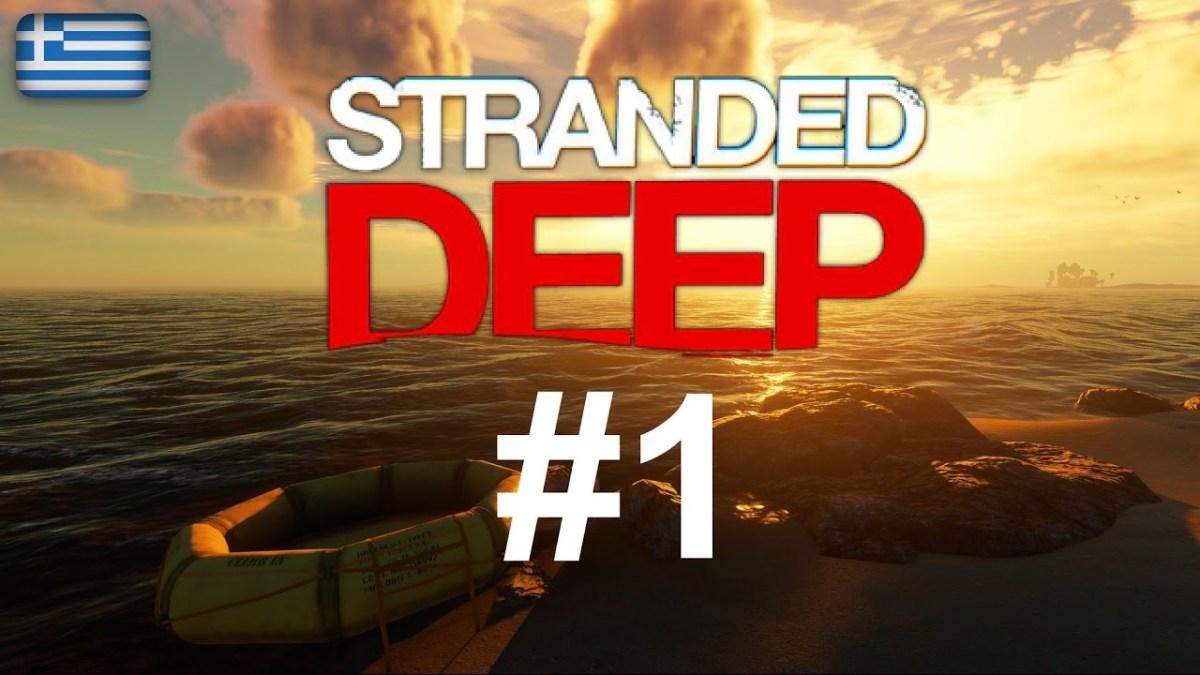Stranded Deep: Επιβίωση στην μέση του ωκεανού