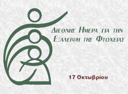 Διεθνής Ημέρα για την Εξάλειψη τηςΦτώχειας