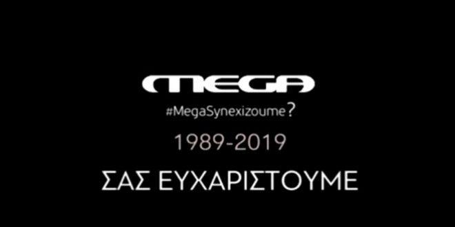 Το Mega άρχισε να εκπέμπει μέσω WebTV!