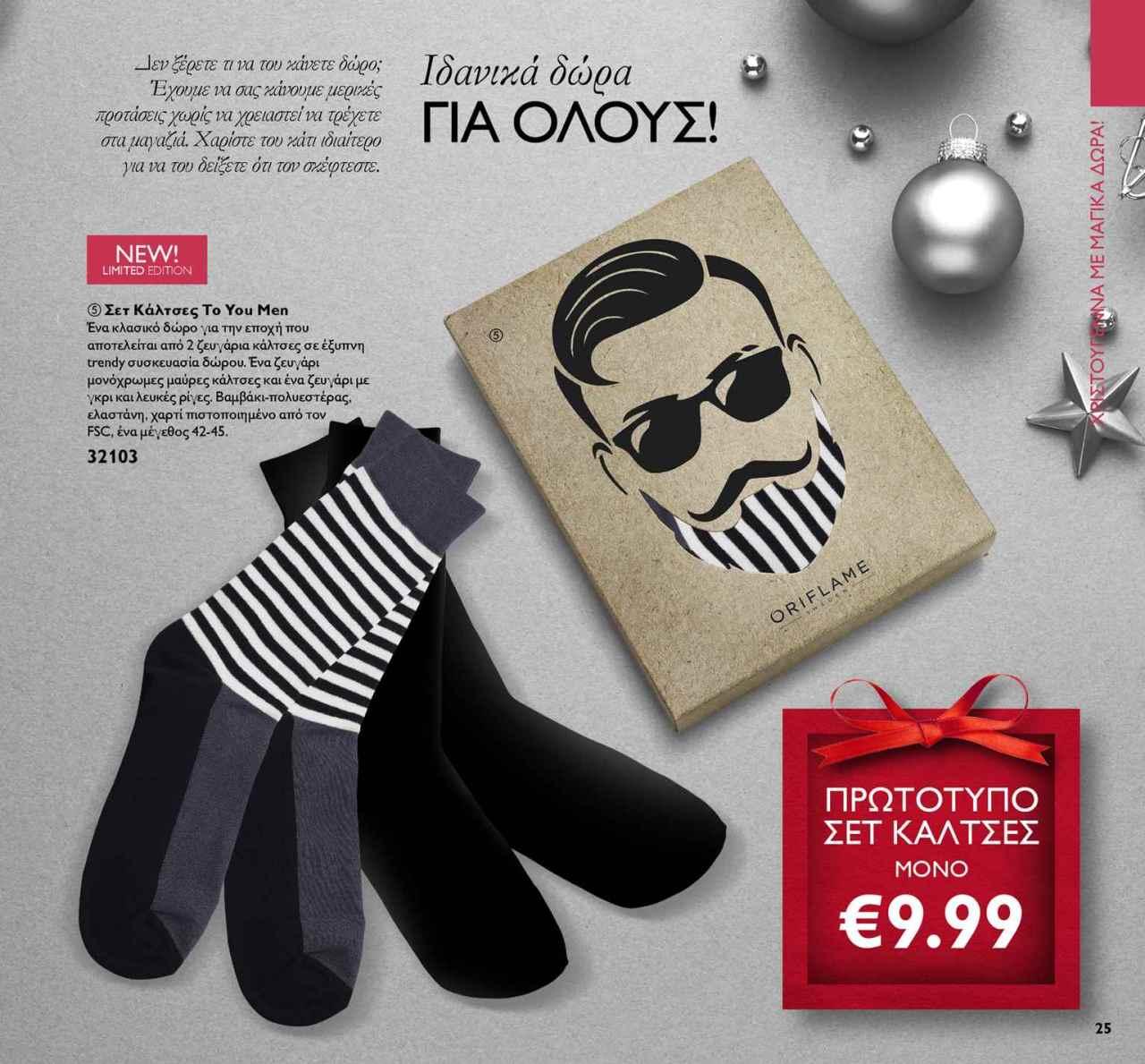 Σετ Κάλτσες To You Men 9,99€
