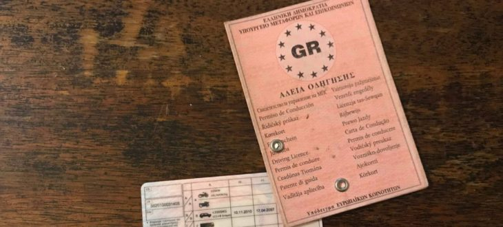 Πιο ακριβό κατά 300 ευρώ το δίπλωμα οδήγησης! Φτάνει κοντά στα 1.000ευρώ