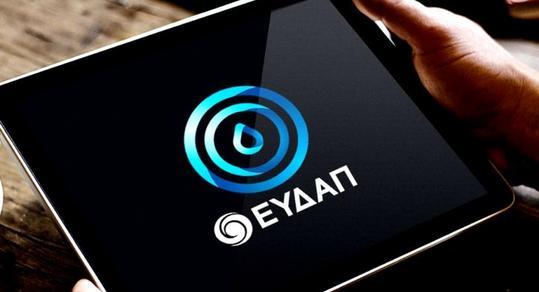 e-ΕΥΔΑΠ: Το νέο ηλεκτρονικό κατάστημα του μεγαλύτερου παρόχου υπηρεσιών ύδρευσης τηςχώρας