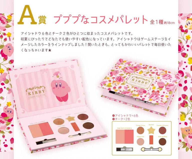 New Kirby lottery bringing Coffret Collection ofmakeup