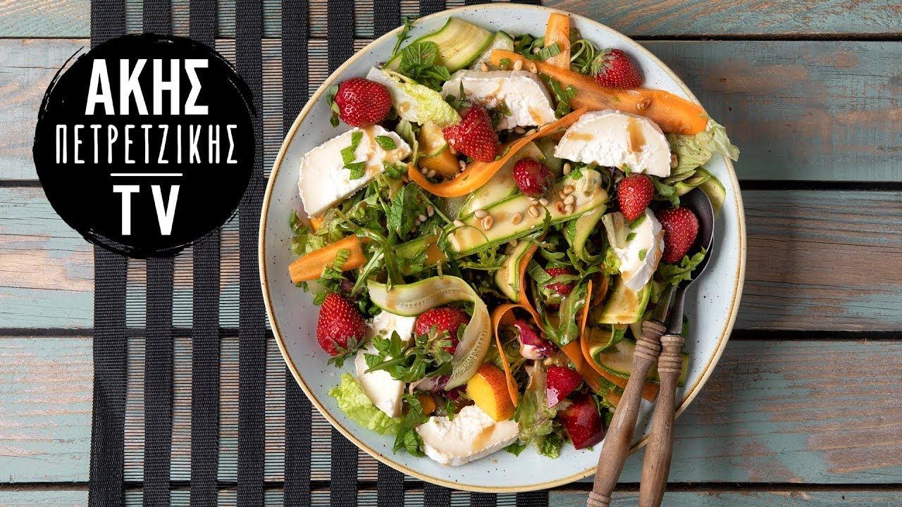 Καλοκαιρινή σαλάτα με φρούτα και κατσικίσιοτυρί