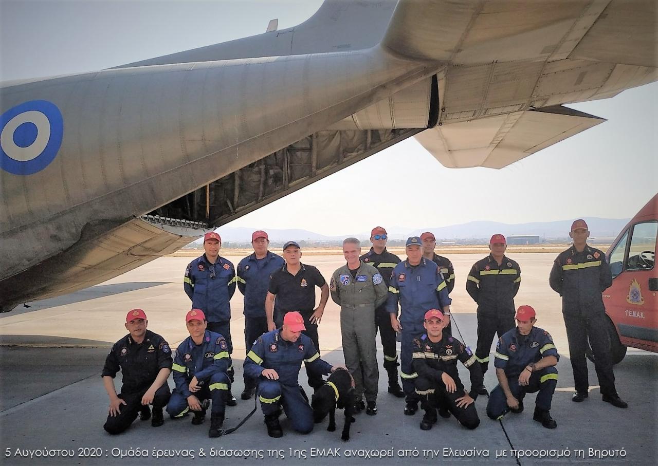 Η Ελλάδα στο πλευρό του Λιβάνου – C-130 μεταφέρει κλιμάκιο της ΕΜΑΚ στα συντρίμμια τηςΒηρυτού