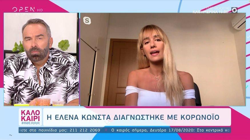 """Έλενα Κώνστα: """"Παίρνουν τηλέφωνο τους συγγενείς μου και ρωτούν πόσα πήρα για να πω ότι έχω τονιό"""""""