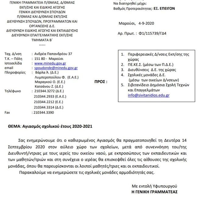 AGIASMOS485