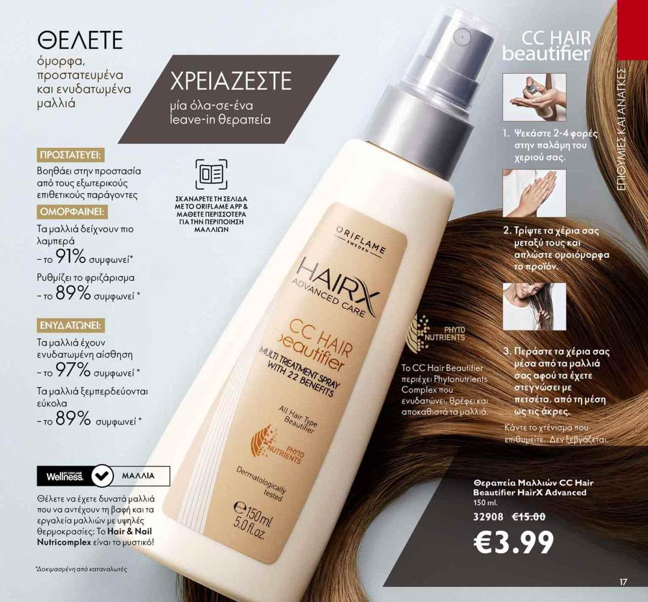 Θεραπεία Μαλλιών CC Hair Beautifier HairX Advanced 3,99€