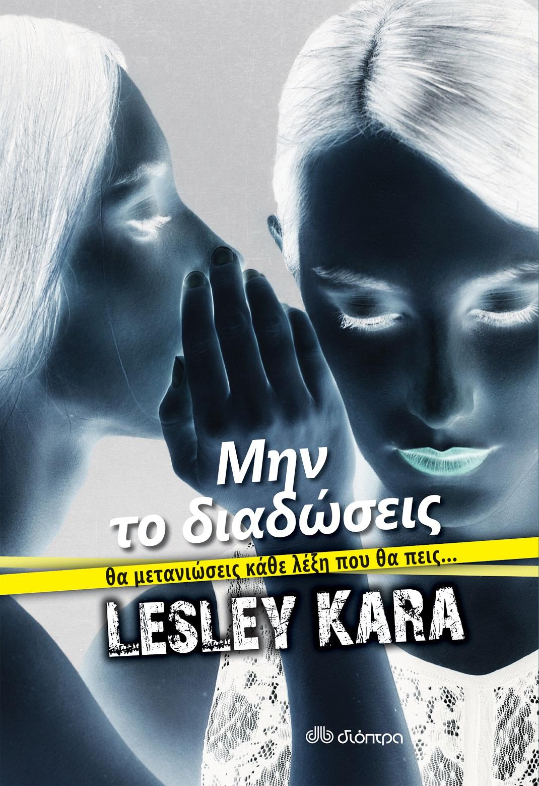 Αν λατρεύεις τα ψυχολογικά θρίλερ, αυτό το βιβλίο δε θα το αφήνεις από τα χέρια σου -Προσοχή: Θα χάσεις τον ύπνοσου