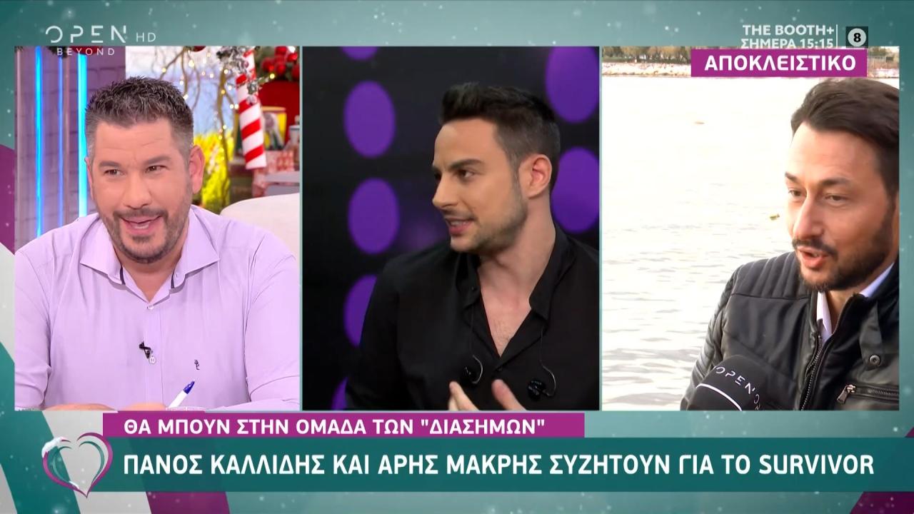 Πάνος Καλλίδης και Άρης Μακρής συζητούν για τοSurvivor