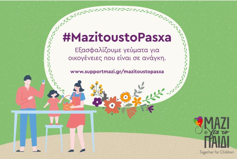 #MazitoustoPasxa: Εξασφαλίζουμε γεύματα για οικογένειες που είναι σε ανάγκη με ένακλικ!
